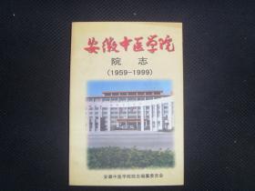 安徽中医学院院志(1959--1999)