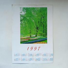 1997年年历卡片(16开)