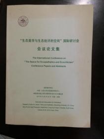 """""""生态美学与生态批评的空间""""国际研讨会  会议论文集"""
