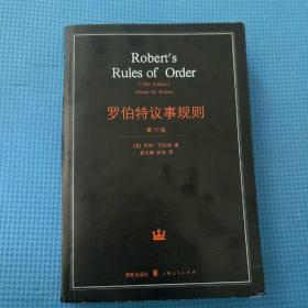 罗伯特议事规则:第10版(2000年最新版) 中文全译本Roberts Rules of Order Newly Revised, 10th Edition, Perseus Publishing, 2000