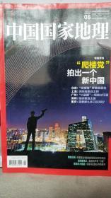 中国国家地理2015.8