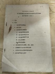 关于连云港市列为全国历史文化名城的请示报告