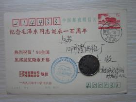 中国邮政明信片   93全国集邮展览。纪念毛泽东诞辰一百周年1993.11.18 首日北京实寄 贴15分  售价20分