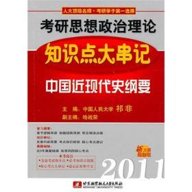 祁非2011考研思想政治理论知识点大串记(中国近现代史纲要)