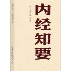 中医经典文库掌中宝丛书:内经知要