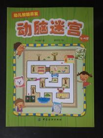 幼儿智能开发1:动脑迷宫(3-5岁)