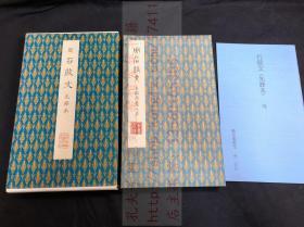 《1324 周石鼓文 先锋本》 原色法帖选 37 1990年二玄社初版初印 函装经折装一册全
