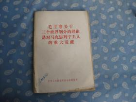毛主席关于三个世界划分的理论是对马克思列宁主义的重大贡献