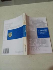 双重的遏制:艾森豪威尔政府的东亚政策  蔡佳禾 签名