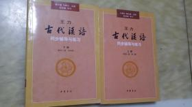 王力古代汉语同步辅导与练习(全两册)