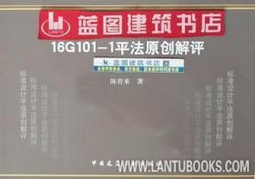 16G101-1平法原创解评 9787112232284陈青来/中国建筑工业出版社/蓝图建筑书店