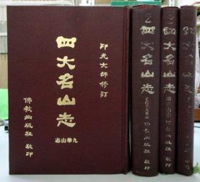四大名山志 全4册