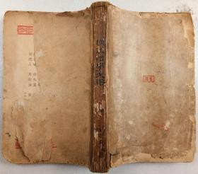 中华民国三十五年胜利后第一版:新中国大学丛书--新政治学大纲