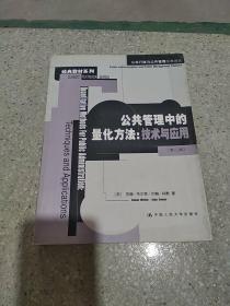 公共管理中的量化方法:公共行政与公共管理经典译丛