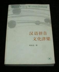 汉语拼音文化津梁