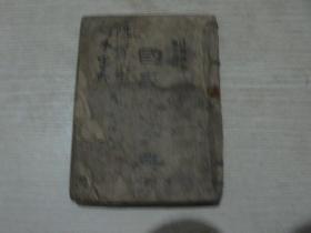 满洲 国民字典