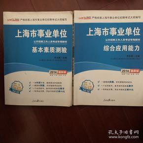 上海市事业单位 基本素质测验 综合应用能力