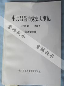 中共昌邑党史大事记(1949——1999)——稿本