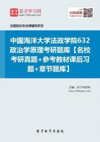 3D电子书 中国海洋大学法政学院632政治学原理考研题库 名校真题+课后习题+题库