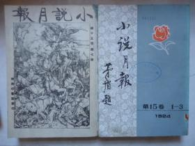 小说月报第15卷1-3;7-9合售