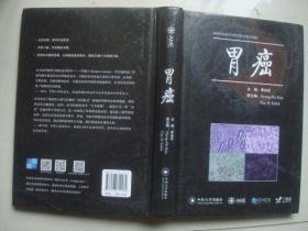 AME科研时间系列医学图书 005 胃癌,附光盘