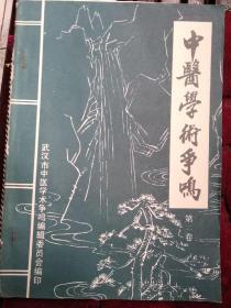 中医学术争鸣  第二卷