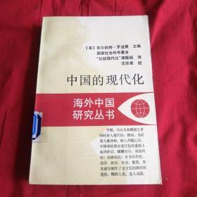 海外中国研究丛书:中国的现代化