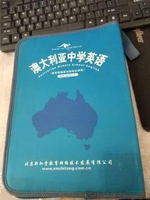 澳大利亚中学英语. Advancers 两盘磁带 有2本书AB 附光盘一张 有学习卡 .试卷