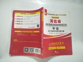 2018年河北省公务员录用考试专用教材:申论