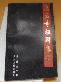 乌尤寺楹联集释