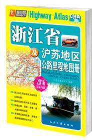 浙江省及沪苏地区公路里程地图册(2020全新升级)/中国自驾游地图系列