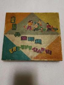 塑料儿童跳棋 广州塑料制品二十四合作工厂 盒上印有少先队员打靶图 跳棋子全 只发快递