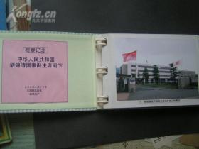 1998年胡副主席 视察东丽株式会社滋贺工厂 原版照片一册共24张