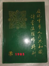 庆祝中华人民共和国计量法颁布特刊(1985)领导科学家及各界人士题词、国画书法、中国古代计量等内容 铜版彩印厚200页
