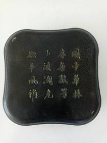 端砚·精美盒装大砚台·古字砚台·物华天宝砚台·重量2027克【大号】。