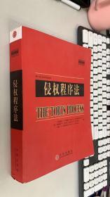 (案例教程影印系列):侵权程序法 (第六版)英文版