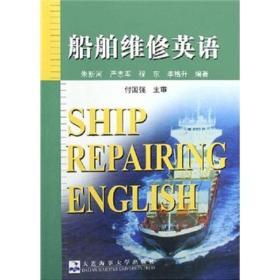 船舶维修英语