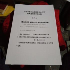 北京市第十五届哲学社会科学优秀成果奖申报材料
