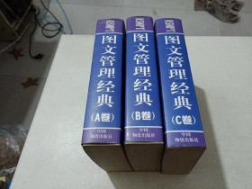 图文管理经典:A、B、C、卷  【3册和售】
