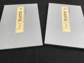 故宫法书之《宋苏轼墨迹》 大八开两巨册上下全 赤壁赋、黄州诗贴、苏轼手札  既是书法模本 又是精美的画册