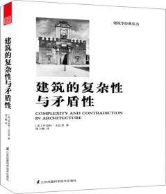 建筑学经典丛书:建筑的复杂性与矛盾性