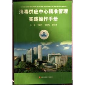 消毒供应中心精准管理实践操作手册李淑玲 胡 9787539057644江西科学技术出版社
