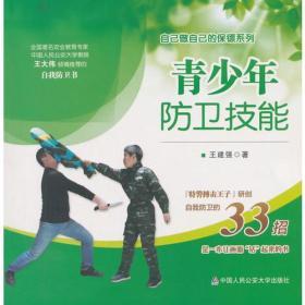 青少年防卫技能