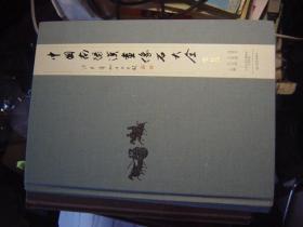 中国南阳汉画像石大全  第五卷