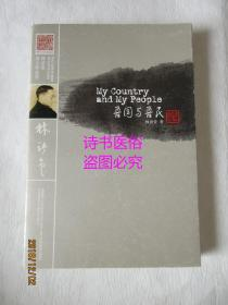 My Country and My People(吾国与吾民)——林语堂英文作品集