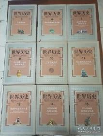 世界历史(全39册 缺第1、2、3、4、7、13、39册  现32册合售)