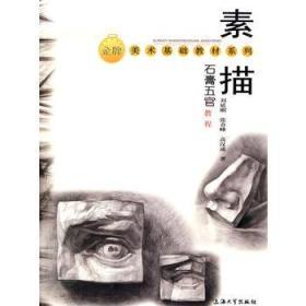 素描:石膏五官教程
