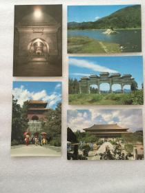 十三陵水库明信片 五张