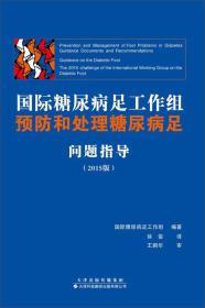 国际糖尿病足工作组预防和处理糖尿病足问题指导(2015版)
