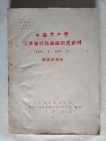 中国共产党江苏省兴化县组织史资料1927.9——1987.6建国前部分